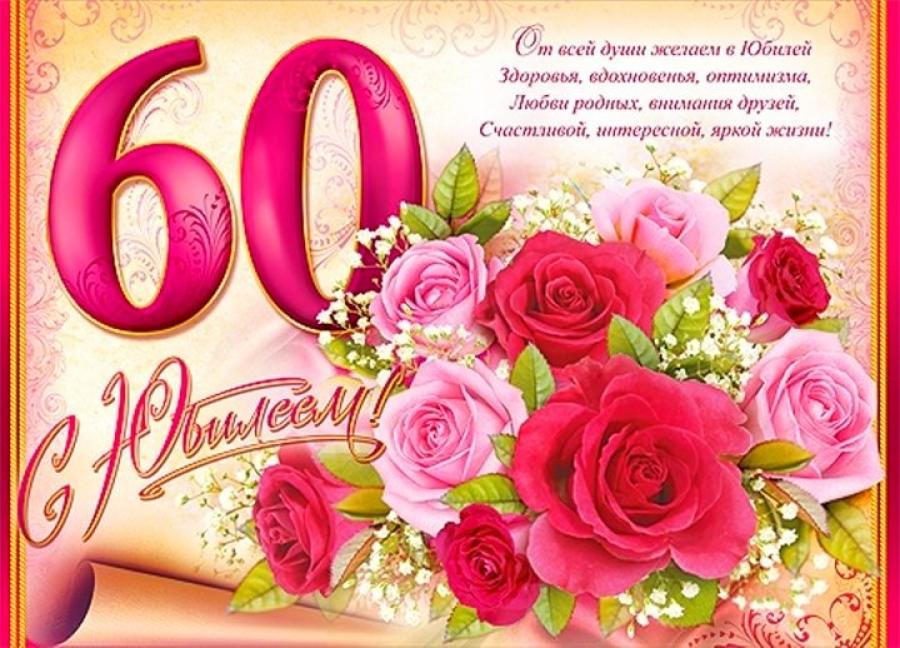 Поздравление с днем рождение 60 летием женщине картинка, открытки днем