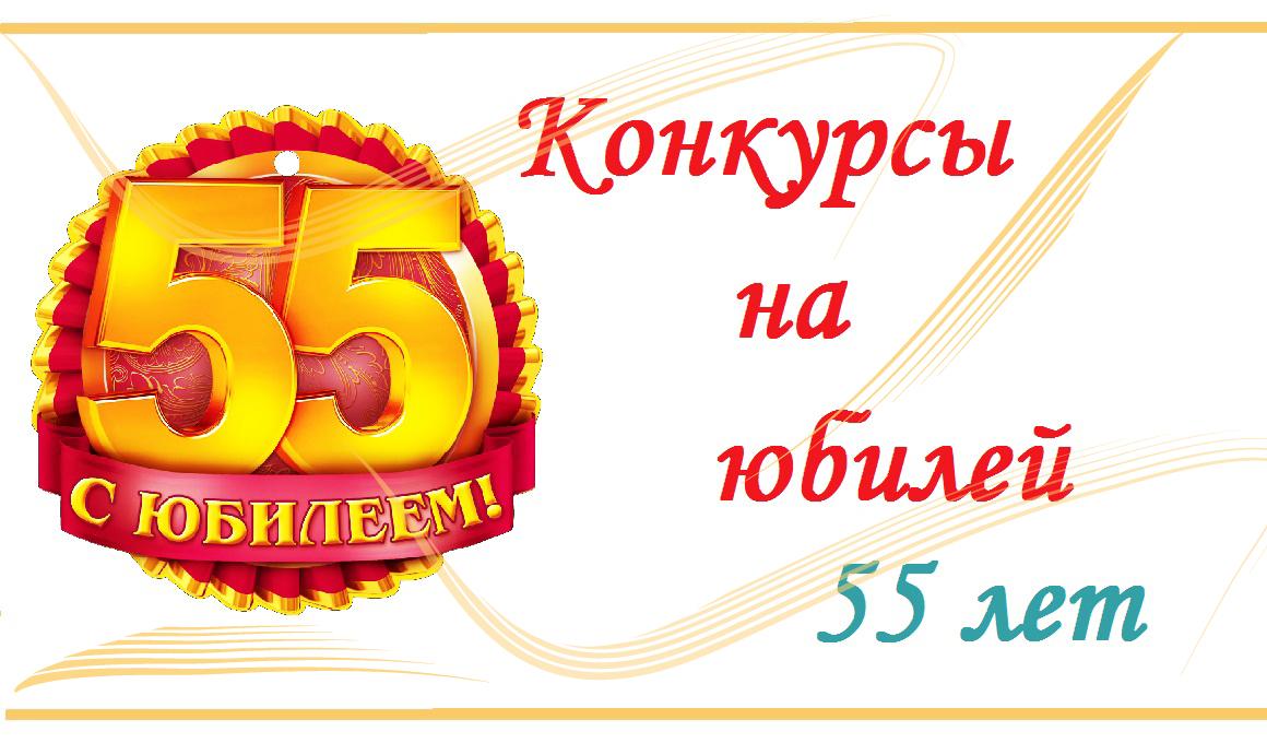 сценарий юбилея 55 лет женщине смешной