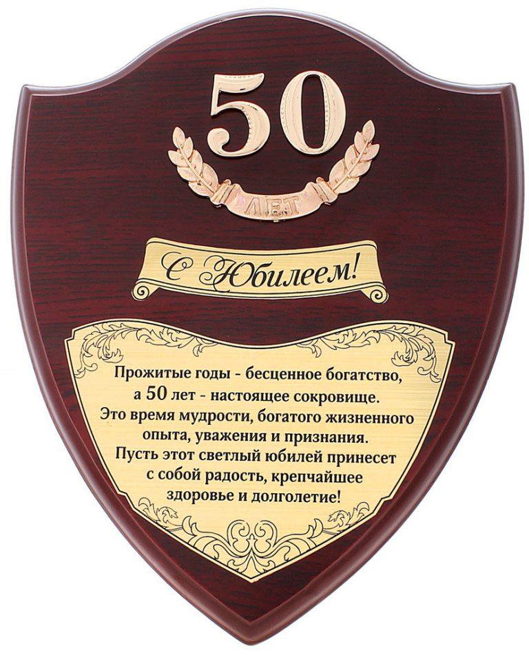 Поздравления на 50 лет юбилей сценарии
