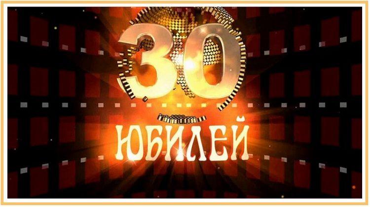 Поздравление сценка с юбилеем 30 лет мужчине