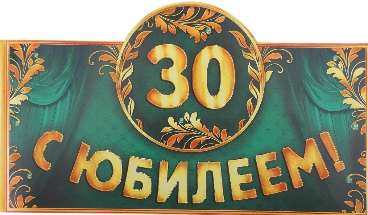 Картинки с днем рождения мужчине красивые 30 лет, день