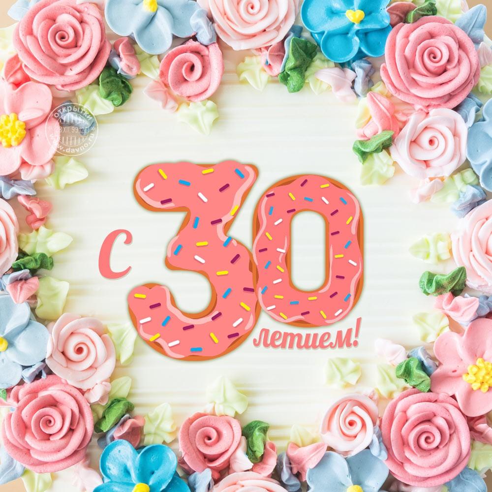 Картинки, открытки поздравить с 30