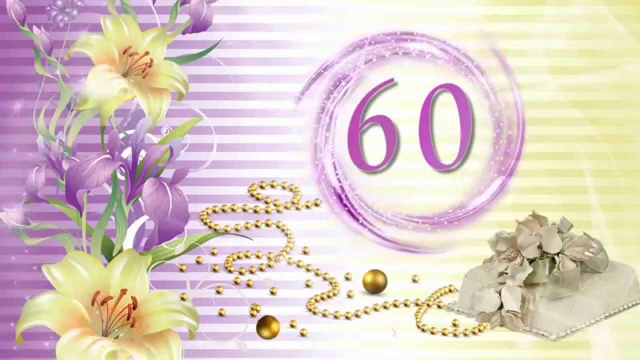 Сценарий и поздравления с юбилеем женщины 60 лет фото