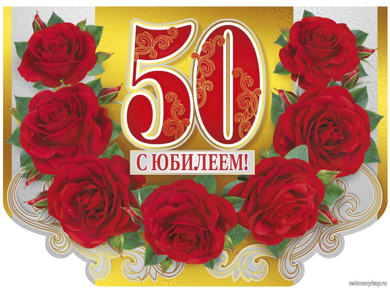 Пожеланиями здоровья, открытки на 50 летний юбилей женщине прикольные