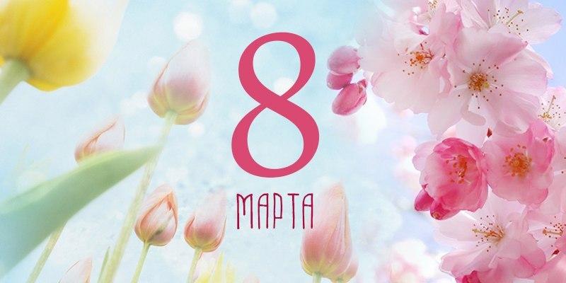 Поздравленияс8Мартаженщине, девушке, жена и маме
