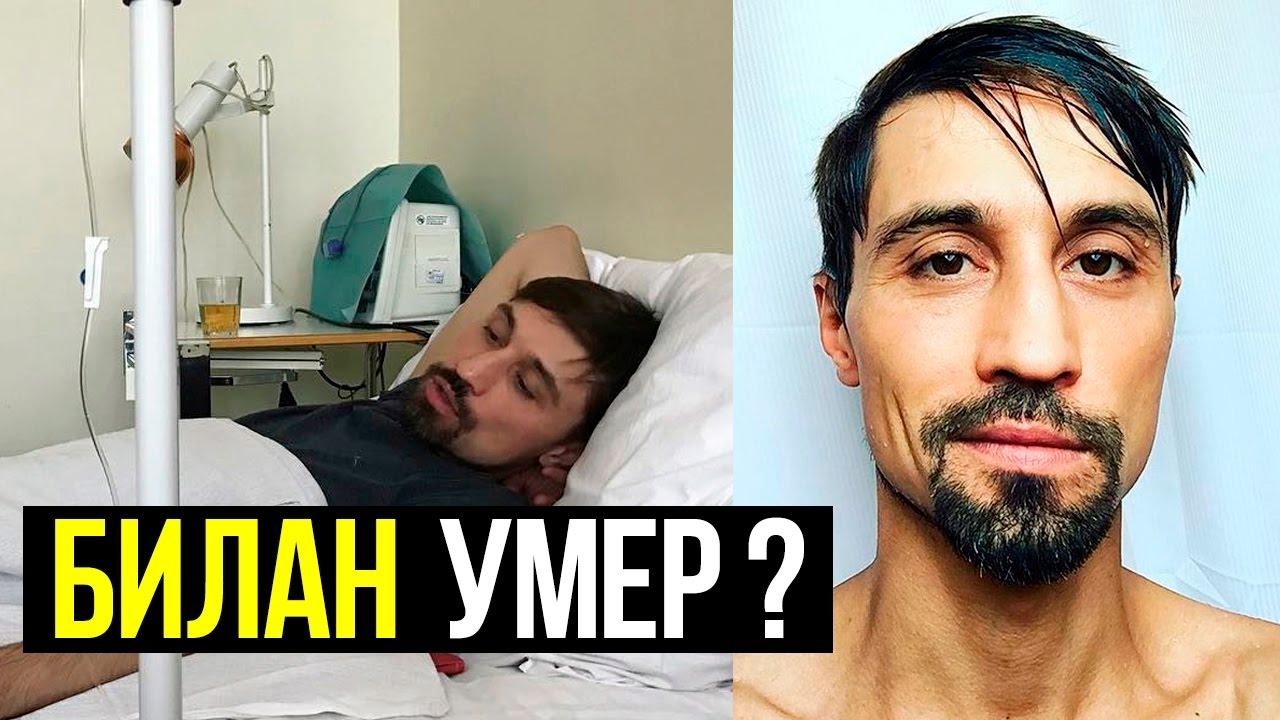 Дима Билан умер или нет 15.01.2018 правда и ложь, похороны, последние новости фото