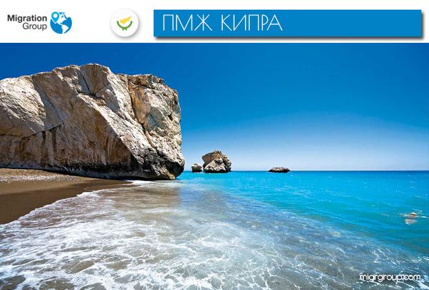 ПМЖ Кипра: стоит ли вкладывать свои инвестиции для получения статуса и что для этого нужно