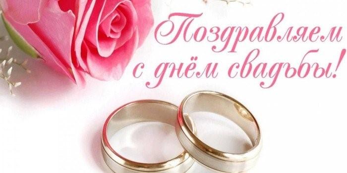 Свадебные поздравления от родителей в прозе – поздравления своими словами фото