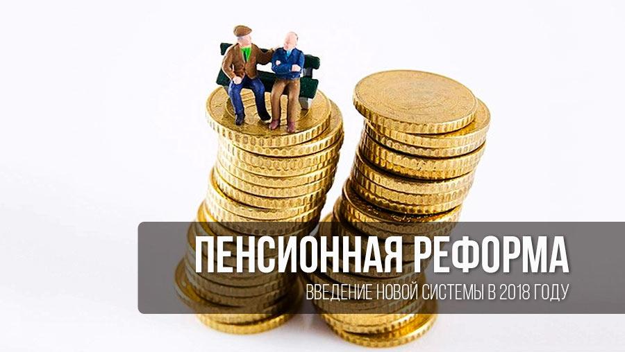 Что принесет пенсионная реформа россиянам фото