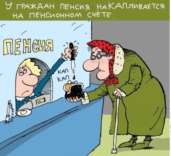 Что такое пенсионные анекдоты фото