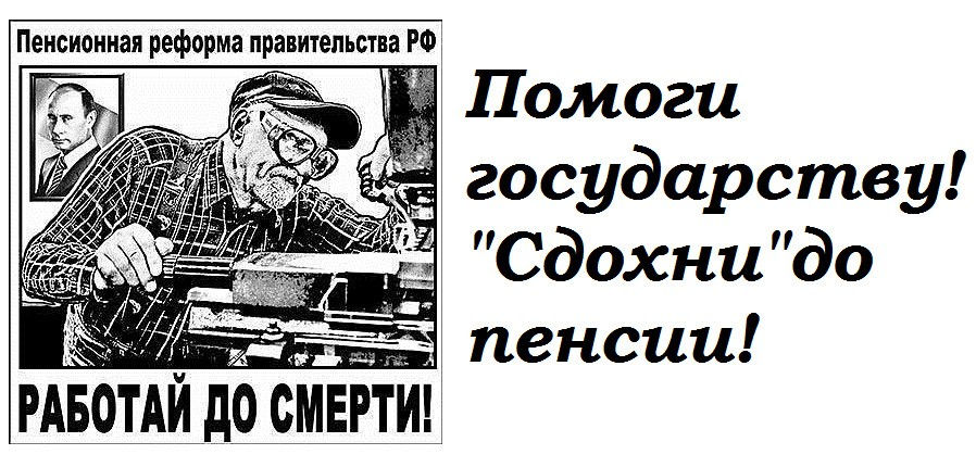 Демотиваторы против пенсионной реформы фото