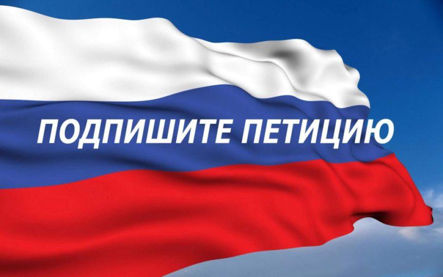 Как и где подписать петицию против повышения пенсионного возраста в РФ фото