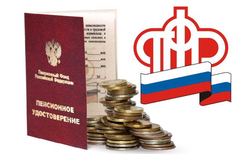 Общие вопросы по пенсионной реформе в РФ фото