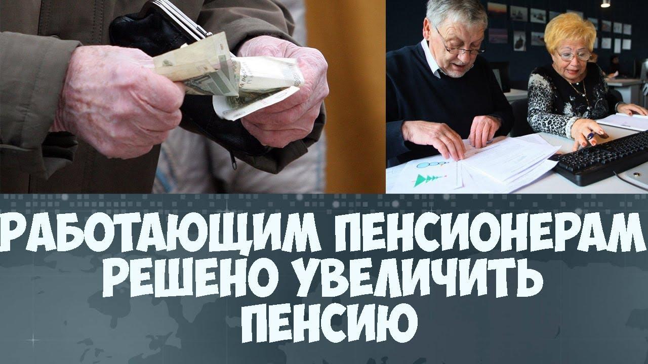 Пенсию в России действительно будут поднимать фото