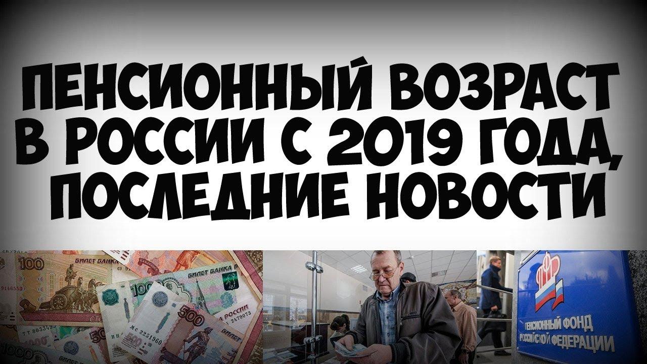 Последние новости о повышении пенсионного возраста в России с 2019 года фото