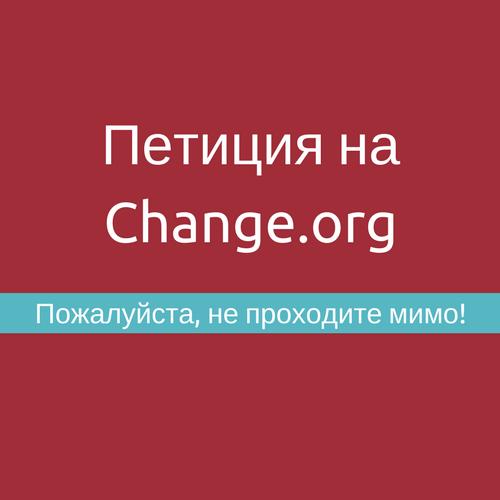 Правила подписания петиции на change. org фото