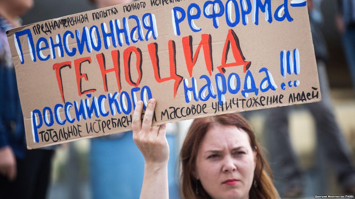 Протесты в городах РФ против повышения пенсионного возраста фото