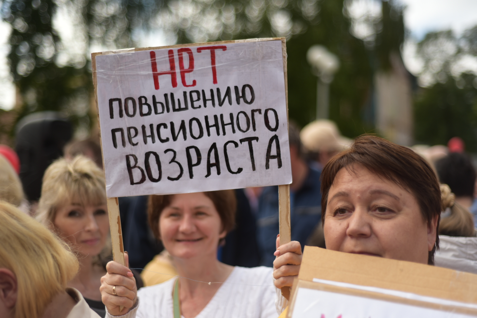 Законны ли протесты против повышения пенсионного возраста фото