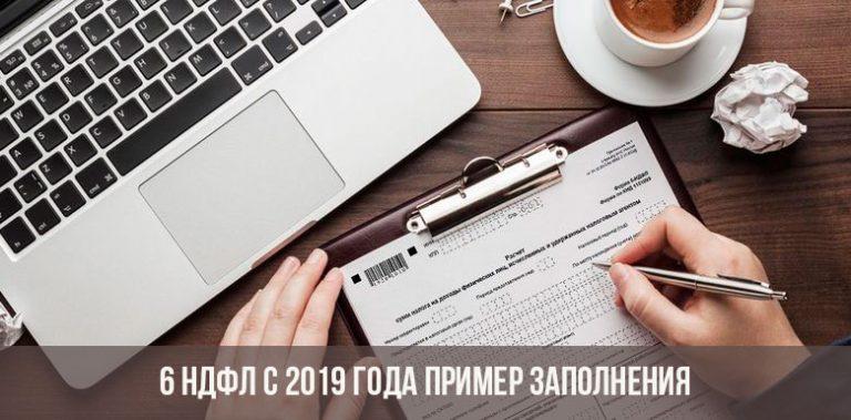 6 НДФЛ с 2019 года пример заполнения и сроки сдачи фото