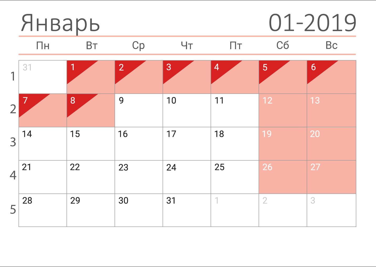 Актуальный календарь на январь 2019 с учетом изменений фото