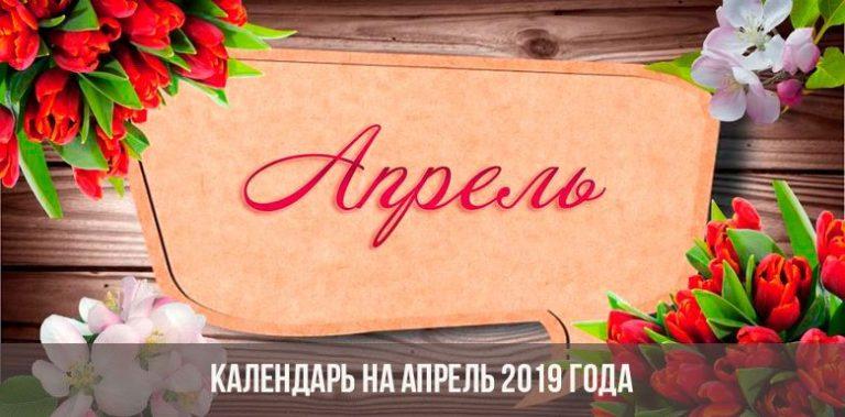 Апрель 2019 года в России календарь, праздники, выходные фото