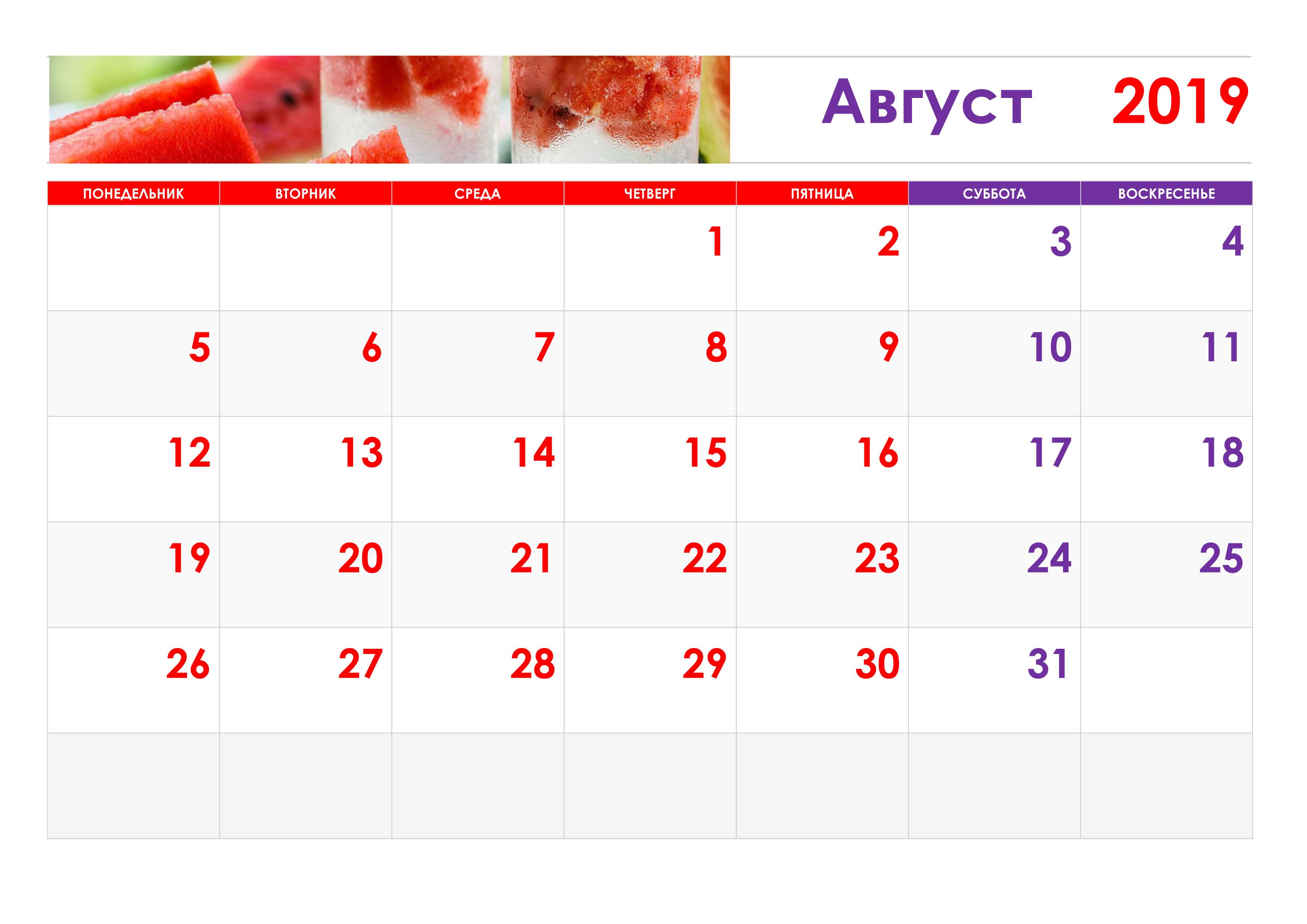 Август 2019 года календарь фото