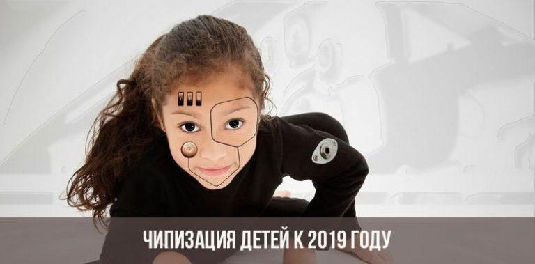Чипизация детей в 2019 году. Последние новости