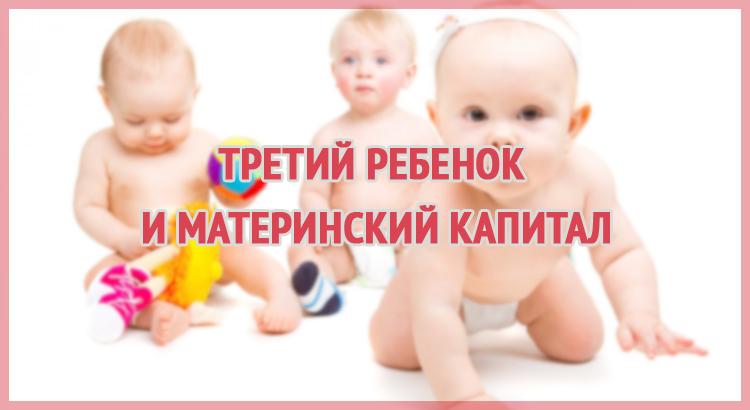 Что получают родители за третьего ребенка фото