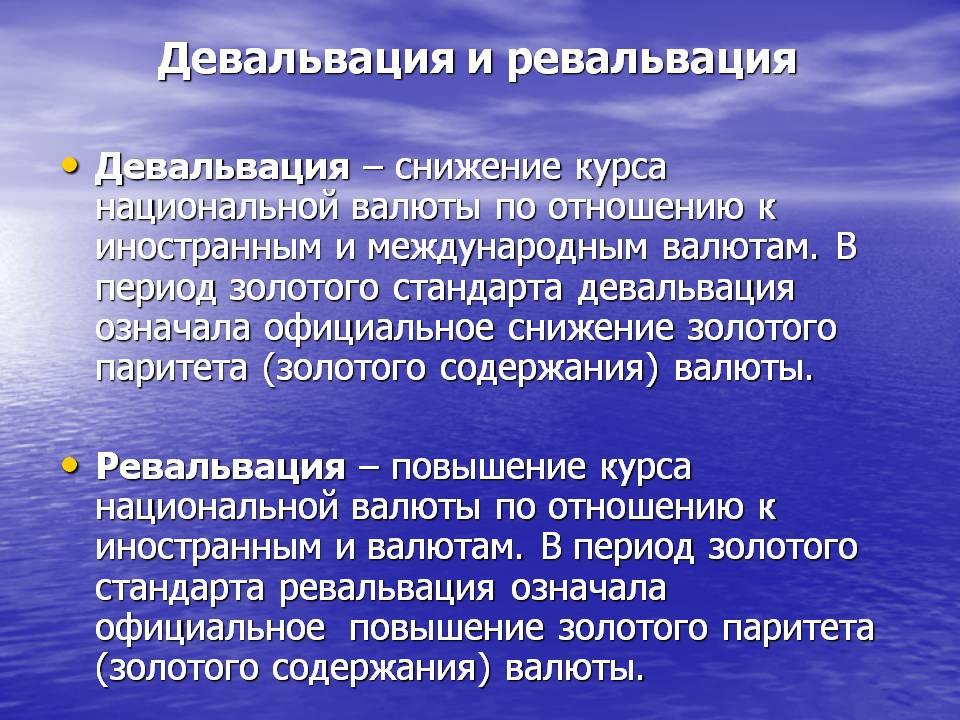 Что влияет на девальвацию в России фото