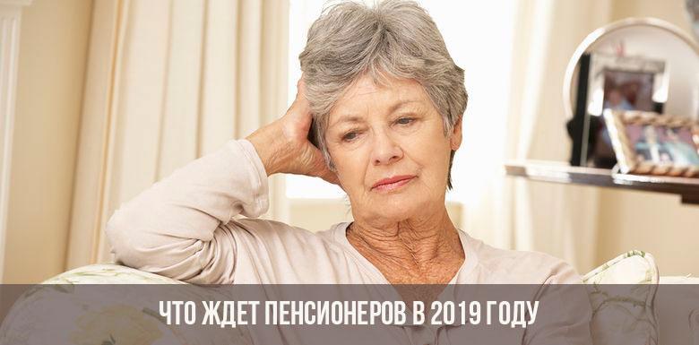 Что ждет пенсионеров в 2019 году фото