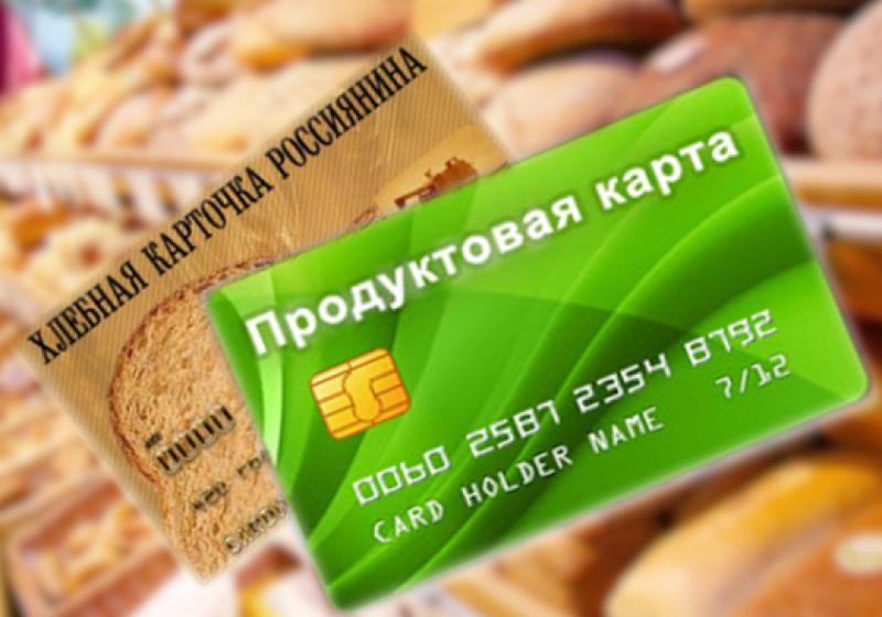В 2019 году в России намерены ввести продуктовые карточки