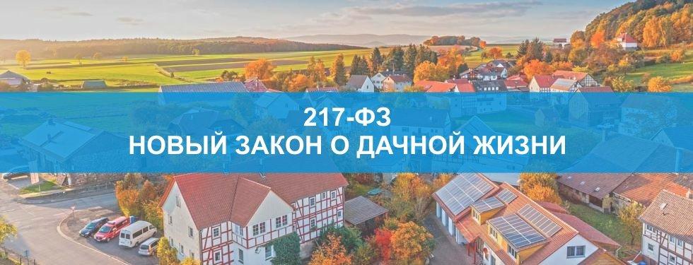 ФЗ 217 новая редакция с 2019 года фото