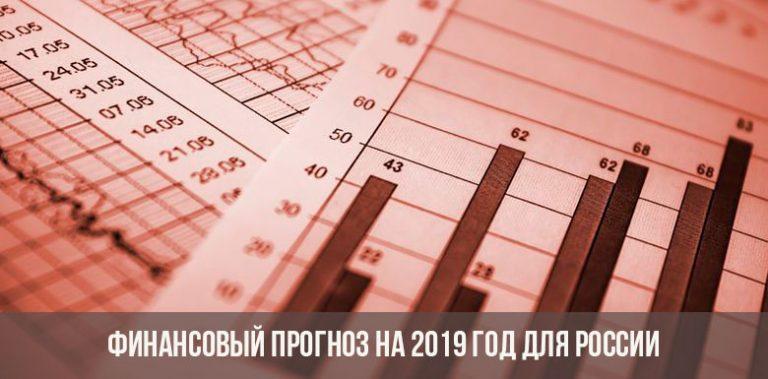 Финансовый прогноз на 2019 год для России фото