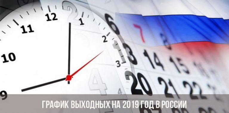 График выходных на 2019 год в России фото