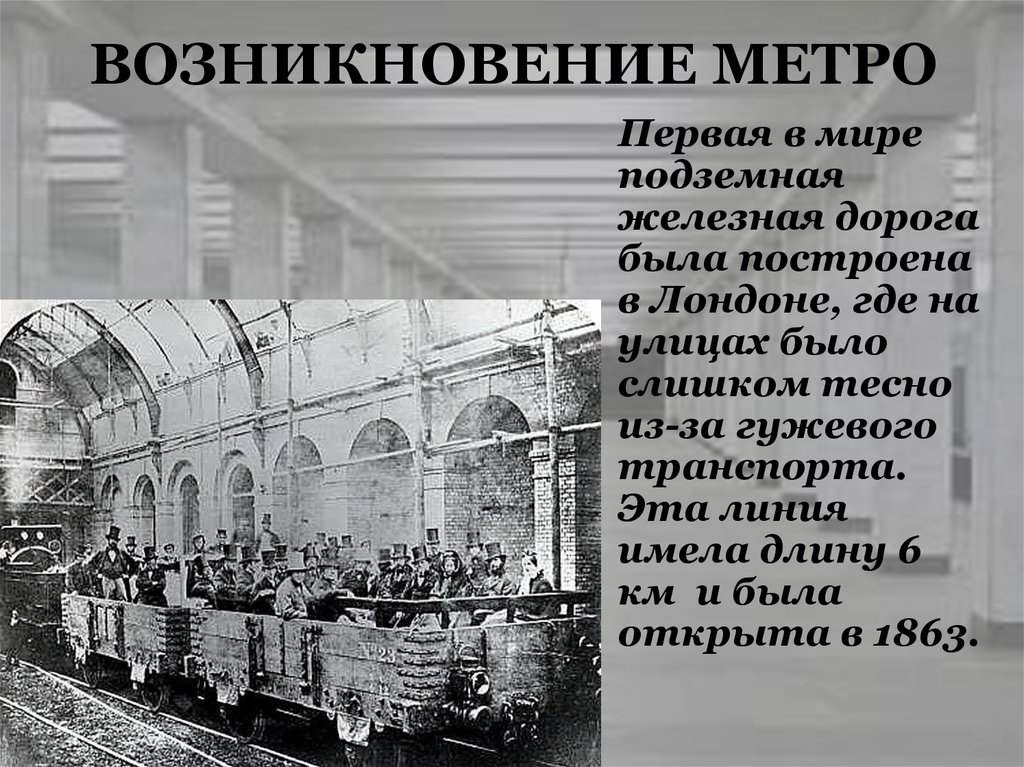 История развития столичного метрополитена фото