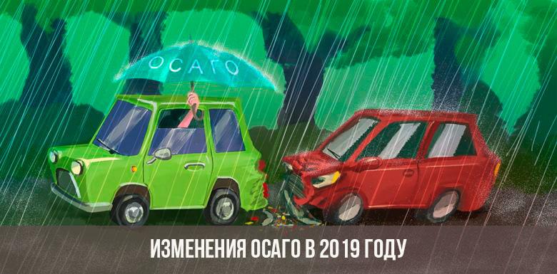 Изменения ОСАГО в 2019 году фото