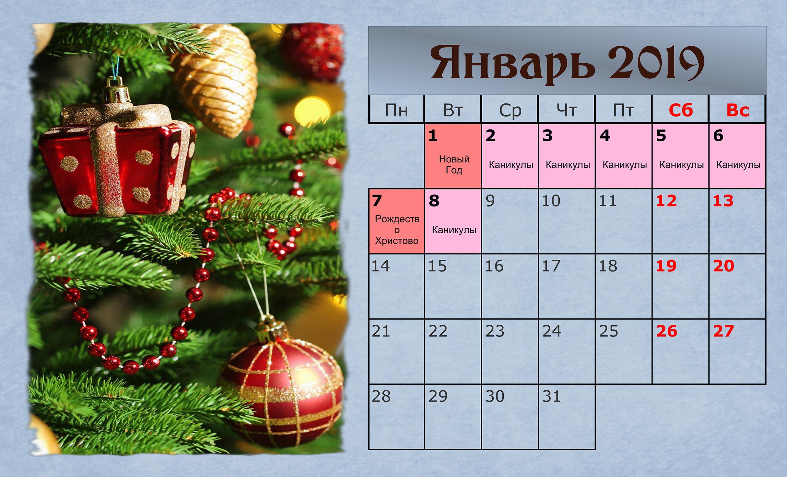 Как будет оплачиваться период праздников в январе фото