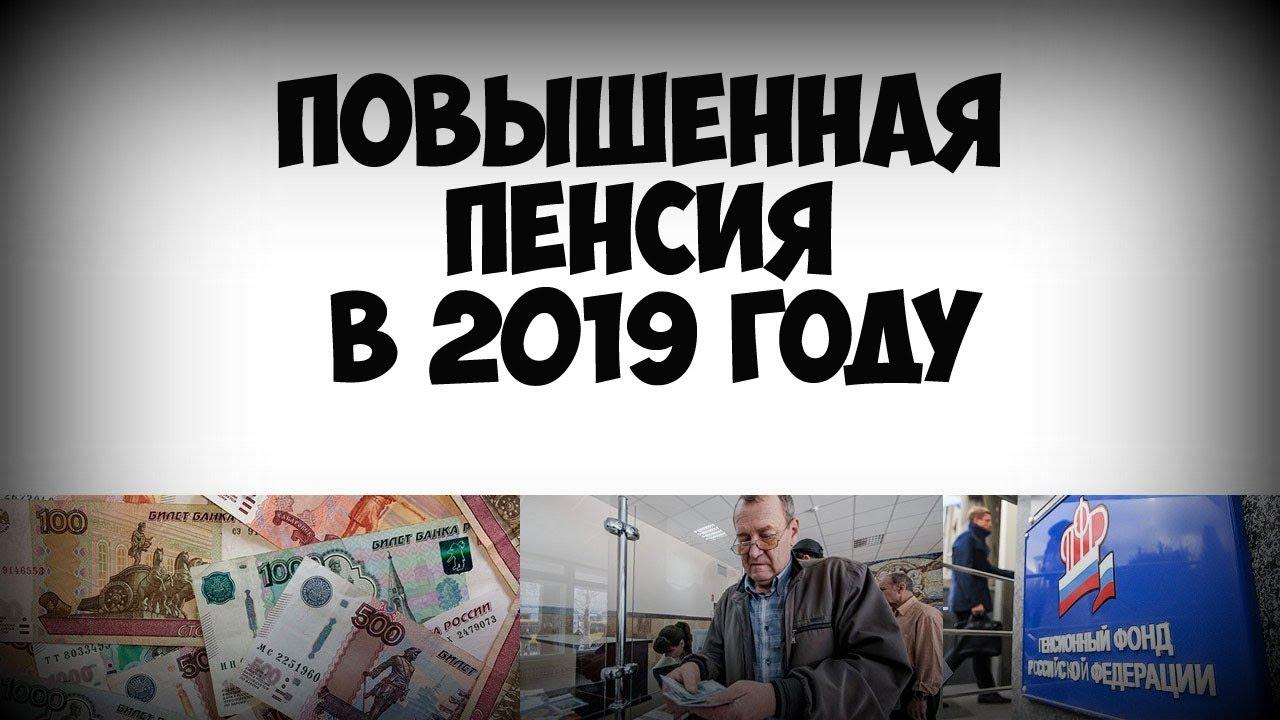 Как будет повышаться пенсия в 2019 году фото