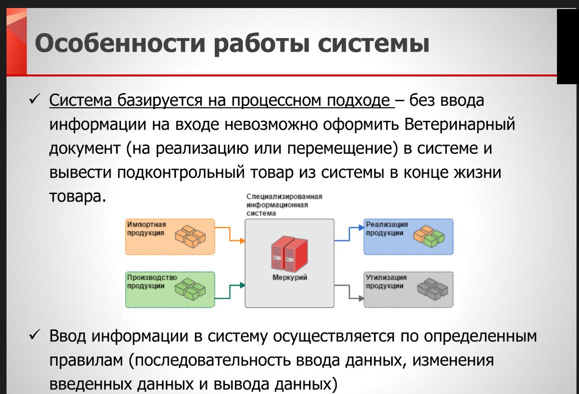 Изображение - Систему меркурий перенесли на 2019 год Kak-budet-proizvoditsya-vnedrenie-2019-godu-foto