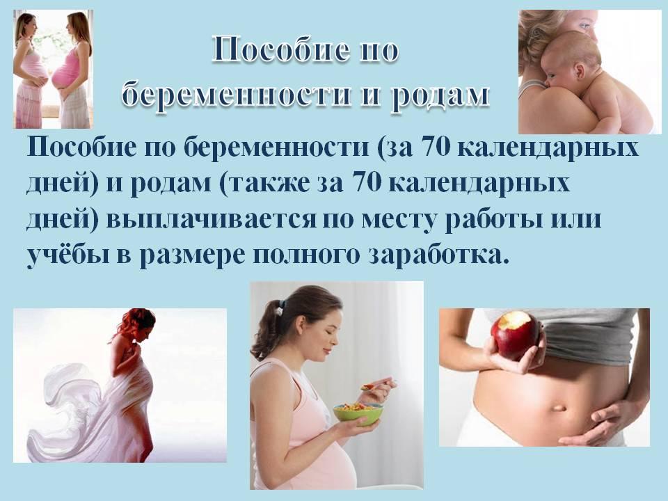 Изображение - Деньги за первого ребенка в 2019 году Kak-oformit-bolnichnyj-list-po-beremennosti-i-rodam-foto
