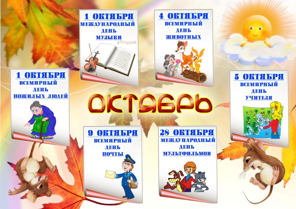 Какие профессиональные праздники будут в октябре фото