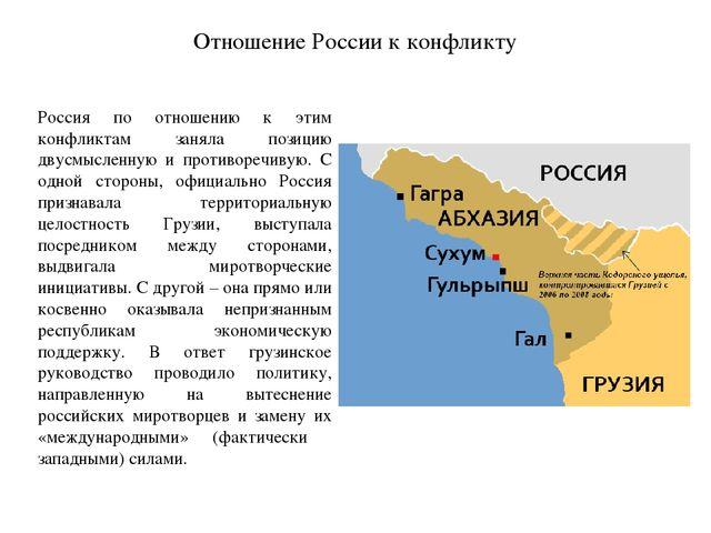 Какую позицию занимает Россия в газовом конфликте фото