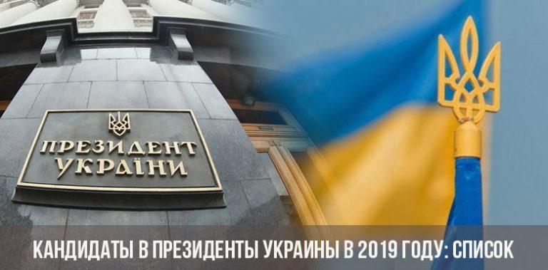 Кандидаты в президенты Украины в 2019 году список фото