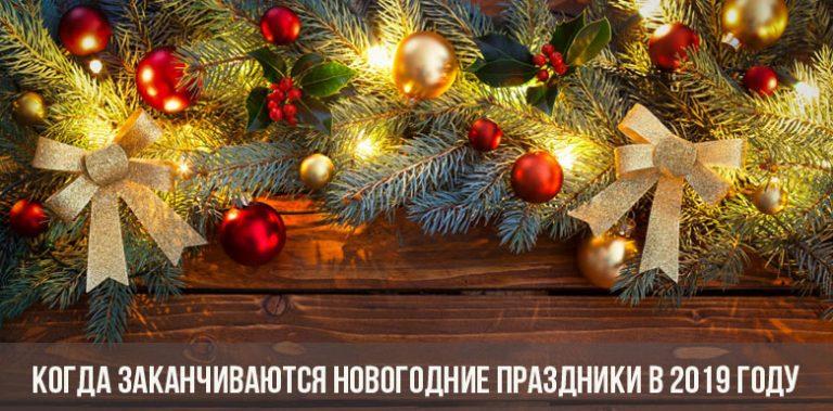 Когда заканчиваются новогодние праздники в 2019 году фото