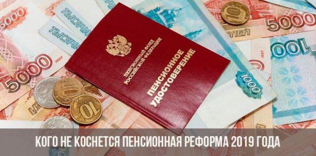 Изображение - Кого не коснется пенсионная реформа 2019 года Kogo-ne-kosnetsya-pensionnaya-reforma-2019-goda-foto-640x316