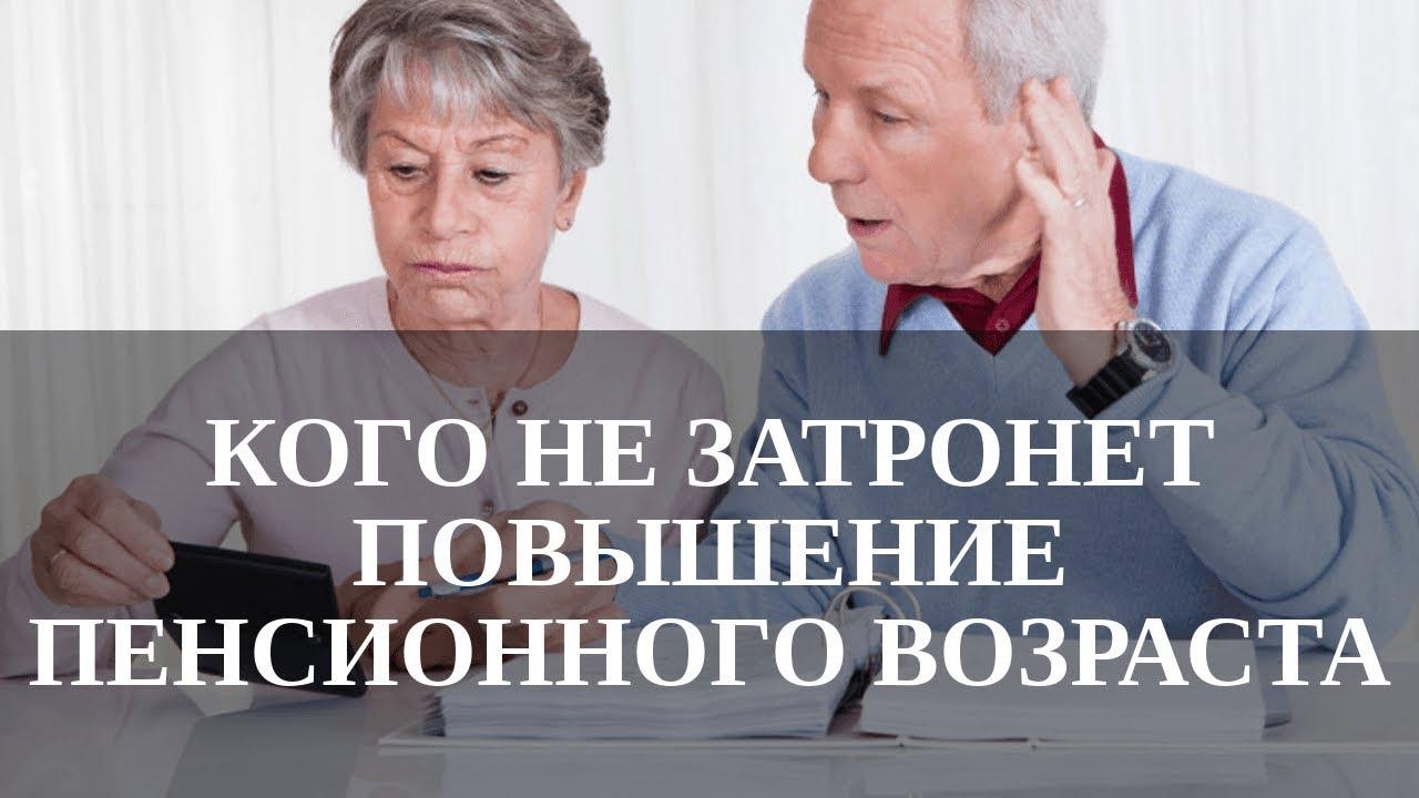 Изображение - Кого не коснется пенсионная реформа 2019 года Kogo-ne-kosnutsya-izmeneniya-foto