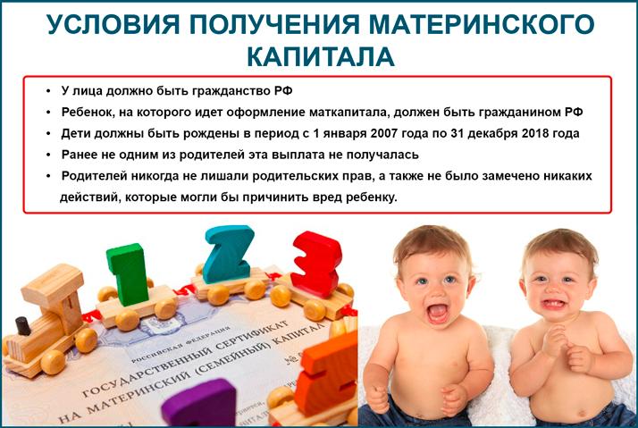 Материнский капитал в 2019 году: размер и изменения
