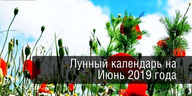 Лунный календарь на июнь 2019 года фото