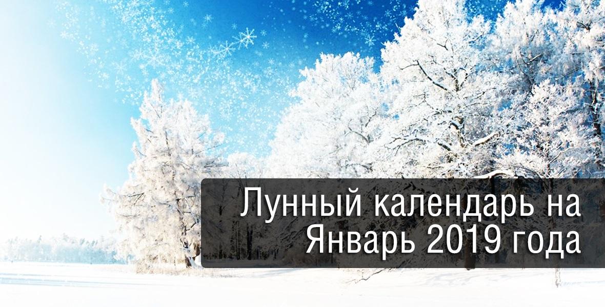 Лунный календарь на январь 2019 года фото