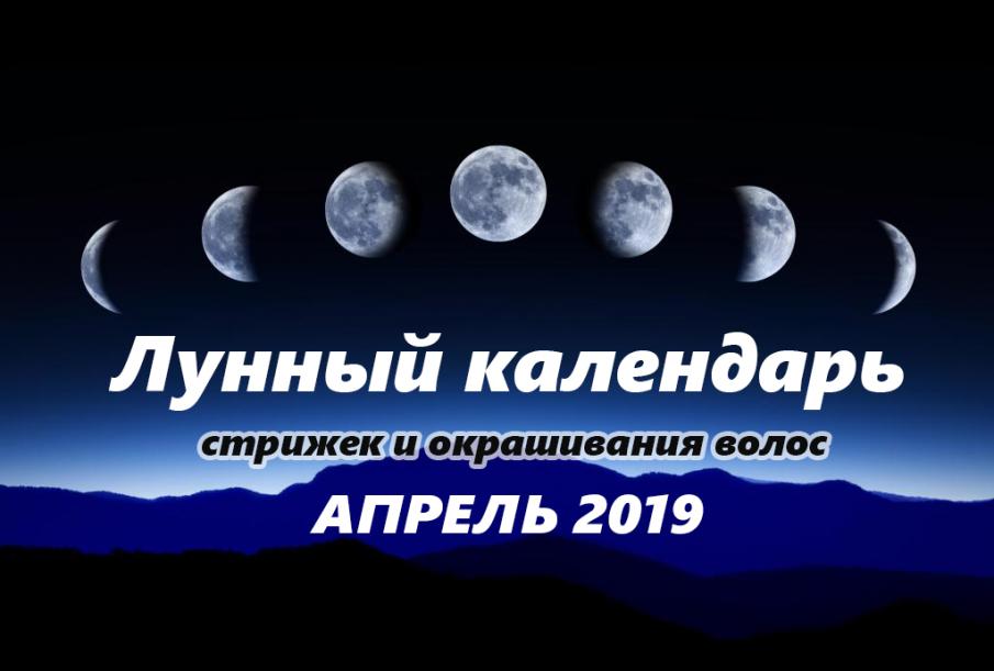 Лунный календарь на апрель 2019 года стрижка волос благоприятные дни изоражения
